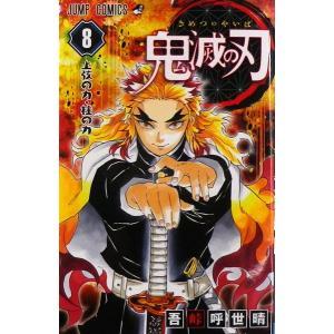鬼滅の刃 8 (書籍)[集英社]《発売済・在庫品》|amiami