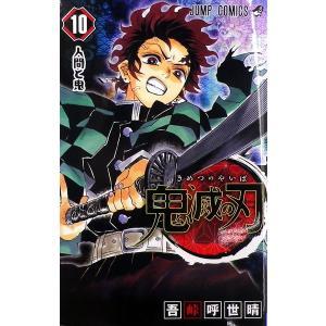 鬼滅の刃 10 (書籍)[集英社]《発売済・在庫品》|amiami