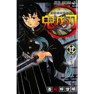 鬼滅の刃 12 (書籍)[集英社]《発売済・在庫品》|amiami