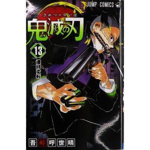 鬼滅の刃 13 (書籍)[集英社]《発売済・在庫品》|amiami