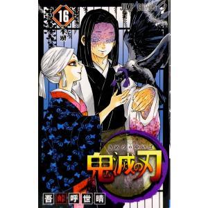 鬼滅の刃 16 (書籍)[集英社]《発売済・在庫品》|amiami