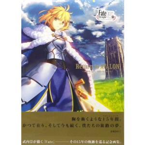 Return to AVALON -武内崇 Fate ART WORKS- (書籍)[KADOKAWA]《12月予約》