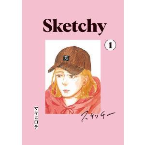 スケッチー1(ヤンマガKC)の商品画像|ナビ