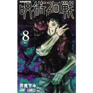 呪術廻戦(8) (書籍)[集英社]《発売済・在庫品》|amiami
