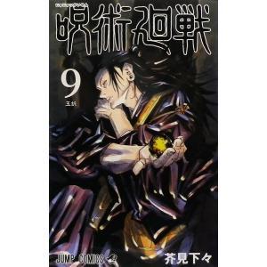 呪術廻戦(9) (書籍)[集英社]《発売済・在庫品》|amiami