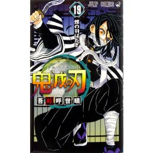 鬼滅の刃 19 (書籍)[集英社]《発売済・在庫品》|amiami