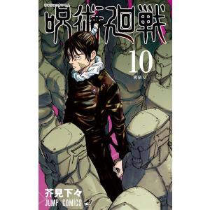 呪術廻戦 10 (書籍)[集英社]《発売済・在庫品》|amiami