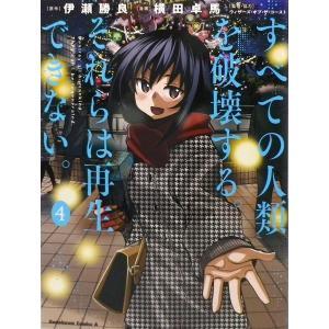 すべての人類を破壊する。それらは再生できない。4 (書籍)[KADOKAWA]《発売済・在庫品》