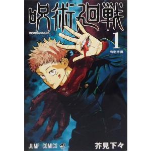 呪術廻戦 1 (書籍)[集英社]《発売済・在庫品》|amiami