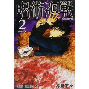 呪術廻戦 2 (書籍)[集英社]《発売済・在庫品》|amiami