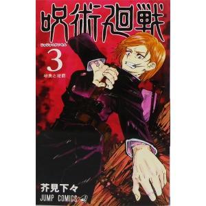 呪術廻戦 3 (書籍)[集英社]《発売済・在庫品》|amiami