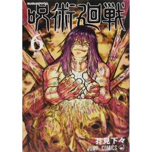 呪術廻戦 6 (書籍)[集英社]《発売済・在庫品》|amiami