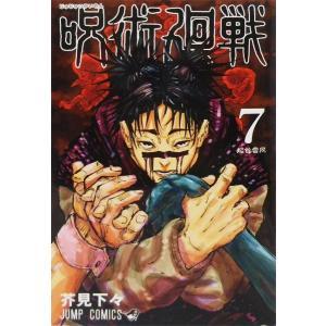 呪術廻戦 7 (書籍)[集英社]《発売済・在庫品》|amiami