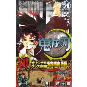 鬼滅の刃 20巻 ポストカードセット付き特装版 (書籍)[集英社]《発売済・在庫品》
