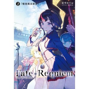 Fate/Requiem 2 『懐想都市新宿』 (書籍)[TYPE-MOON BOOKS]《発売済・在庫品》