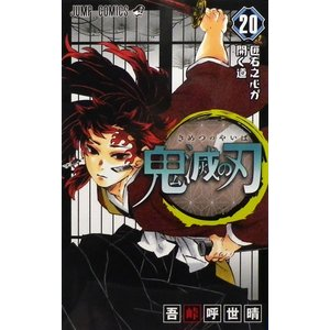 鬼滅の刃(20) (書籍)[集英社]《発売済・在庫品》
