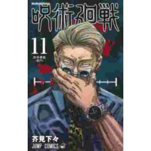 呪術廻戦 11 (書籍)[集英社]《発売済・在庫品》|amiami