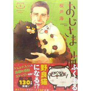 おじさまと猫 5 (書籍)[スクウェア・エニックス]《発売済・在庫品》