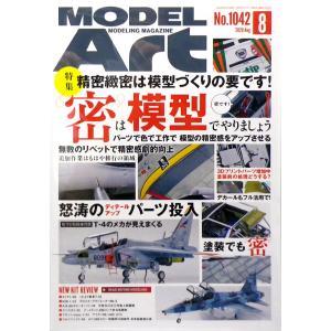月刊モデルアート 2020年08月号 精密緻密は模型づくりの要です! 〜密は模型でやりましょう〜 (書籍) [モデルアート]の商品画像|ナビ