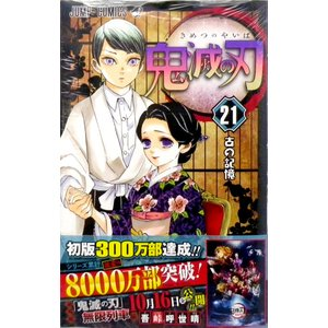 鬼滅の刃 21 通常版 (書籍)[集英社]《発売済・在庫品》|amiami