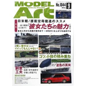 月刊モデルアート 2020年09月号 日米軽/護衛空母建造のススメ (書籍) [モデルアート]の商品画像|ナビ