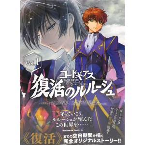 コードギアス 復活のルルーシュ(1) (書籍)[KADOKAWA]《在庫切れ》|amiami