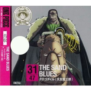 CD ワンピース ニッポン縦断! 47クルーズCD in 鳥取 THE SAND BLUES/クロコダイル (大友龍三郎) [エイベックス]の商品画像|ナビ