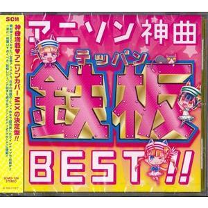 アニソン神曲鉄板BEST