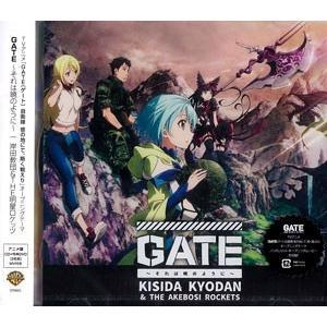 CD アニメ『GATE』主題歌 「GATE -それは暁のよう...