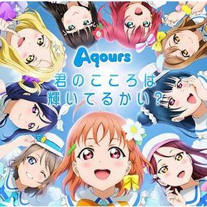 CD Aqours / 君のこころは輝いてるかい? BD付[ランティス]【送料無料】《在庫切れ》 amiami