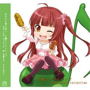CD 千鶴クリエイティブ game songs collection[千鶴クリエイティブ]《取り寄せ※暫定》|amiami