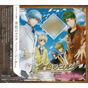 CD ヴォーカル集 金色のコルダ プロジェクトff&More[ユニバーサルミュージック]《在庫切れ》|amiami