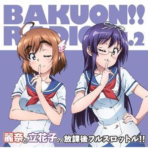 ラジオCD「ばくおん!!RADIO 麗奈と立花子の放課後フルスロットル」Vol.2の商品画像|ナビ