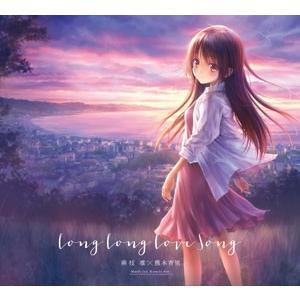 CD 麻枝准×熊木杏里 / Long Long...の関連商品2