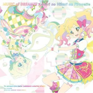 CD AIKATSU☆STARS! / MUSIC of DREAM!!!/森のひかりのピルエット (アイカツスターズ! 2ndシーズン新OP/EDテーマ)[ランティス]《取り寄せ※暫定》|amiami