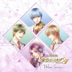 CD バラエティCD 金色のコルダ2 ff〜White Spring〜[ユニバーサルミュージック]《在庫切れ》|amiami