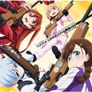 CD ライフリング4 / Let's go!ライフリング4!!!! (TVアニメ『ライフル・イズ・ビ...