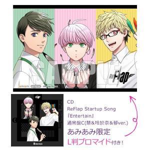 【あみあみ限定特典】CD ReFlap Startup Song 『Entertain』 通常盤C(...