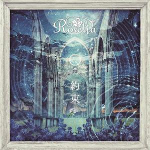 CD Roselia / 約束 Blu-ray付生産限定盤[ブシロードミュージック]《発売済・在庫品...