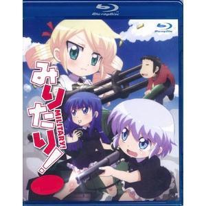 BD みりたり! (Blu-ray Disc)《...