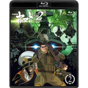 BD 宇宙戦艦ヤマト2202 愛の戦士たち 2 ...の商品画像