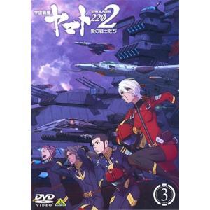 DVD 宇宙戦艦ヤマト2202 愛の戦士たち ...の関連商品8