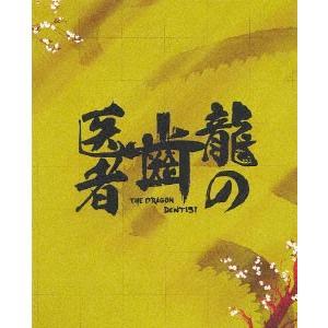 龍の歯医者 特別版(Blu-ray Disc) /  (Blu-ray)の商品画像|ナビ