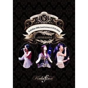 Kalafina/10th Anniversary LIVE 2018 at 日本武道館〈2枚組〉の商品画像|ナビ