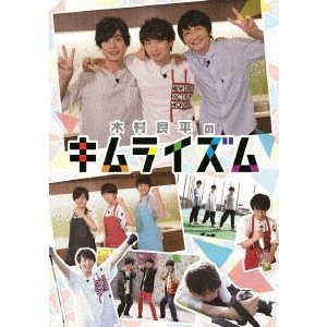 ムービック 木村良平のキムライズム DVDの商品画像|ナビ