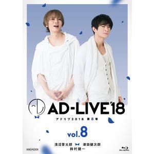 BD 「AD-LIVE 2018」第8巻 (浅沼晋太郎×津田健次郎×鈴村健一) (Blu-ray Disc)[アニプレックス]【送料無料】《在庫切れ》 amiami