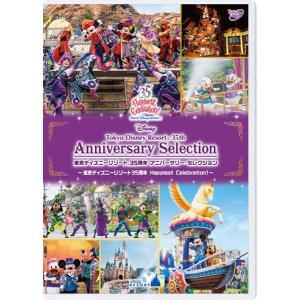 東京ディズニーリゾート 35周年 アニバーサリー・セレクション-東京ディズニーリゾート 35周年 Happiest Celebration!-の商品画像|ナビ