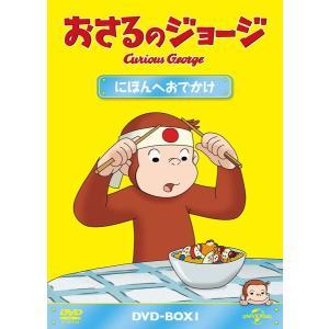 おさるのジョージ DVD-BOX にほんへおでかけ〈4枚組〉の商品画像|ナビ