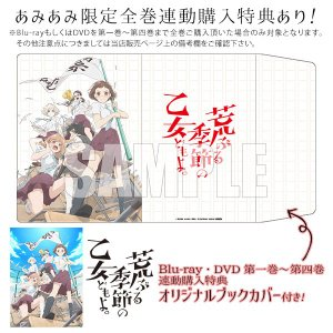 【全巻連動購入特典について】 ・「Blu-ray 第一巻〜第四巻」もしくは「DVD 第一巻〜第四巻」...