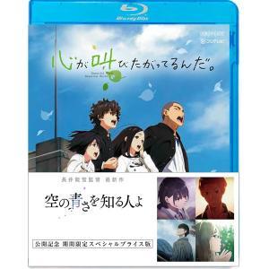BD 心が叫びたがってるんだ。 (Blu-ray Disc)[アニプレックス]《09月予約》 amiami